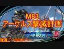【地球防衛軍5】毎日隊員ご~のEDFご~ M83【実況】