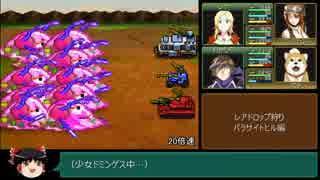 【ゆっくり実況】メタルマックス2R 初周から難易度ゴッド Part10 (前編)