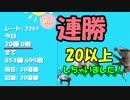 【どうぶつタワーバトル】20連勝以上【しちゃいました!】