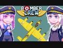 【BomberCrew】ゆかりさんの超兵器ランカスターMK.7