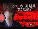 深追いしてはならぬその「夢」【死期欲-シキヨク-第7(Re)話】part6