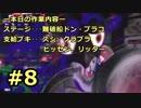 【日刊】迫りくる鮭たちに弄ばれるサーモンラン Part8【スプラ2】