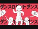 【ハクTOU】ダンスロボットダンスを歌ってみた!!