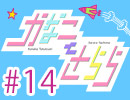 『かなことさらら』 #14【ラジオ版】