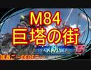 【地球防衛軍5】毎日隊員ご~のEDFご~ M84【実況】