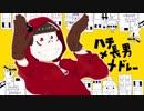 第25位:【おそ松さん人力+手描き】ハlチ×長男メドレー thumbnail