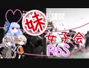 【R6S】妹・女子会のRainbow Six Siege【V