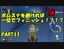 【マリオカート8DX】元日本代表が強さを求めて PART11