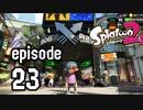 やろうぜスプラトゥーン2 episode23 - ガチエリアS+でフルボッコにされた話