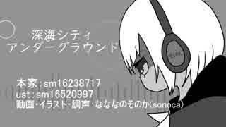 【UTAUカバー】 深海シティアンダーグラウンド 【UTAUISISちゃん】