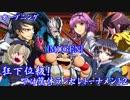 【MUGEN】狂下位級!叩け筐体ランセレトーナメント2 オープニング