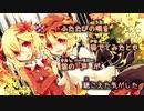 第32位:【東方ニコカラ】恋し月虹 / あ~るの~と【C93新作】 thumbnail