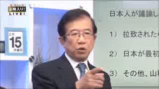 拉致問題は日本人の覚悟の問題