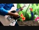 「打打打打打打打打打打」をギターで弾い