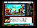 【単曲BGM】 MSX2版 大航海時代 喜望峰でダンス (洋上南部)