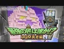【日刊Minecraft】最強の匠は誰か!?DQM勇者編 幻の修行回第3章【4人実況】