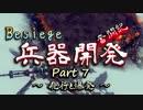 【Besiege】兵器開発 奮闘記 Part7 End【実況】