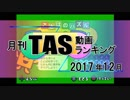第32位:月刊TAS動画ランキング 2017年12月号 thumbnail