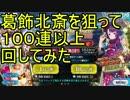 【FGO】 2018年 葛飾北斎ピックアップガチャ