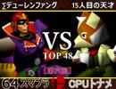 【第六回】64スマブラCPUトナメ実況【一回戦第六試合】