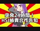 【終了】突発24時間!HSI姉貴合作告知
