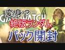 【MTG開封】両面カード!絶版ランダムパック開封