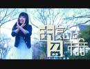 第60位:誕生日! 【にゃもち】 お気に召すまま 踊ってみた☆  thumbnail