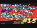 #15【splatoon2】野良サーモンランでレート700目指して!【'18/1/11】