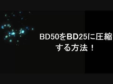 Blu-ray圧縮|片面2層(BD50)を片面1層(BD25)に圧縮する方法