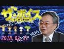 【高橋洋一】 ザ・ボイス 20180111