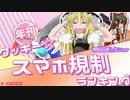 【年刊】クッキー☆ スマホ規制ランキング 2017