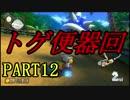 【マリオカート8DX】元日本代表が強さを求めて PART12