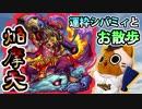 【モンスト実況】運枠シバミィと焔摩天にお散歩!【超絶】
