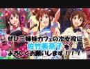 【三姉妹カフェ次女美奈子】佐竹美奈子のPR【TB支援】