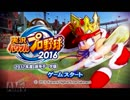 【うんこちゃん】パワプロ2016 応援曲 その2