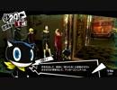 【プレイ動画】ペルソナ5 2週目 HARD【PS4】part41