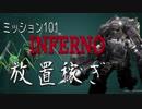 【地球防衛軍5】M101 インフェルノ 放置周回稼ぎ解説【VOICEROID解説】