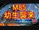 【地球防衛軍5】毎日隊員ご~のEDFご~ M85【実況】