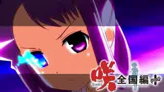 【PS Vita】 「咲-Saki- 全国編Plus」全国対戦 ゆっくり実況4