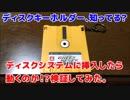 ディスクキーホルダーのディスクは実際動くのか検証!