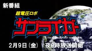 【第20回MMD杯予選】超電圧ロボ サプライ