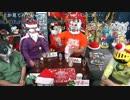 【クリスマス編】いい大人達のわんぱく秘密基地('17/12) 再録 part1