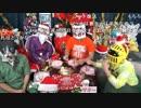 【クリスマス編】いい大人達のわんぱく秘密基地('17/12) 再録 part2