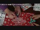【クリスマス編】いい大人達のわんぱく秘密基地('17/12) 再録 part5