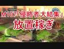 【地球防衛軍5】M107難易度INFで高レベル武器を放置稼ぎ【ゆっくり実況】
