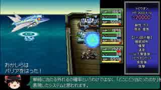 【ゆっくり実況】メタルマックス2R 初周から難易度ゴッド Part11