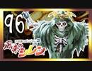 卍【不定期シレン日記】part96