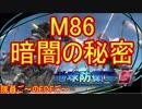 【地球防衛軍5】毎日隊員ご~のEDFご~ M86【実況】