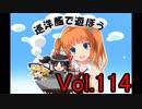【WoWs】巡洋艦で遊ぼう vol.114【ゆっくり実況】