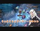 【VOICEROID実況】 紲星あかりの魂収穫日記 part2【LOL】